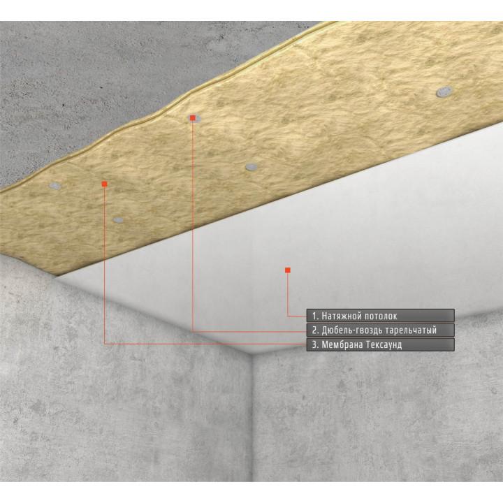 """Звукоизоляция под натяжной потолок """"Стандарт М"""""""