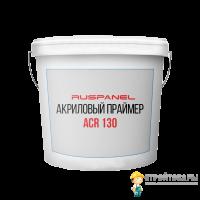RPG ACR 130 праймер