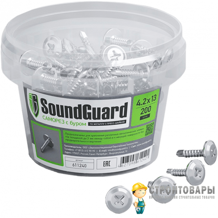 SoundGuard 4,2х13 саморезы с буром (200 шт.)