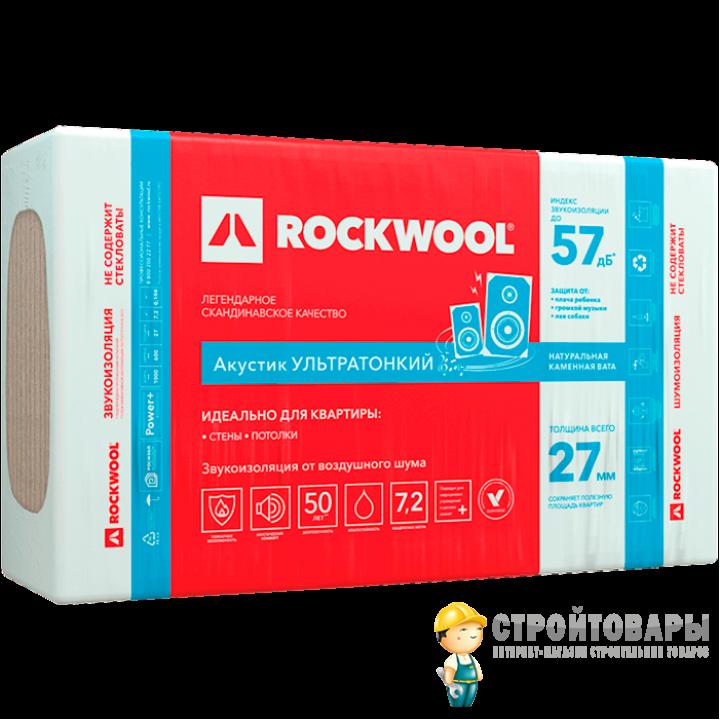 Роквул (Rockwool) Акустик Ультратонкий 1000х600х27 мм (7,2 м²)