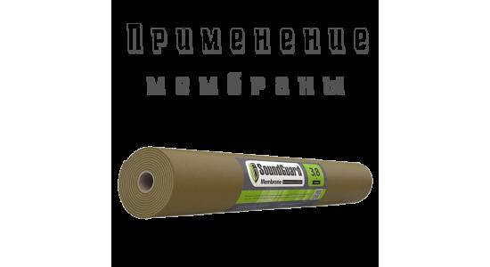 О звукоизоляционной мембране Soundguard membrane 3.8